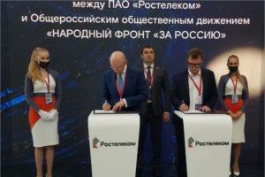 «Ростелеком» организует телекоммуникационную инфраструктуру для ОНФ