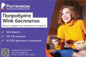 «Ростелеком» предложил жителям регионов ЦФО тест-драйв видеоплатформы Wink