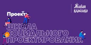 Брянских школьников приглашают в онлайн-школу социальных проектов