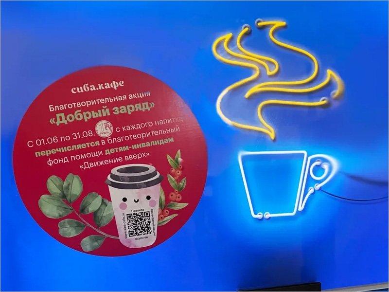 «СИБА.Кафе»проводит благотворительную акцию «ДОБРЫЙ ЗАРЯД» в поддержку фонда «Движение вверх»