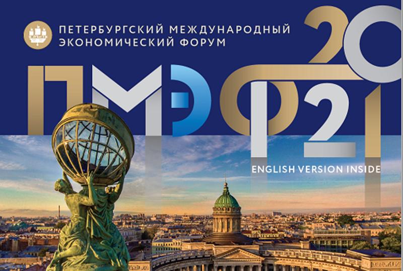 Участники ПМЭФ-2021 обсудят развитие «умных» городов