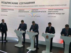 На ПМЭФ подписан меморандум о сотрудничестве между Подмосковьем, Брянской областью, «Мираторгом» и «Иннопрактикой»