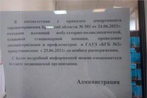 Документ не существует, но действует: брянские поликлиники прекратили приём пациентов