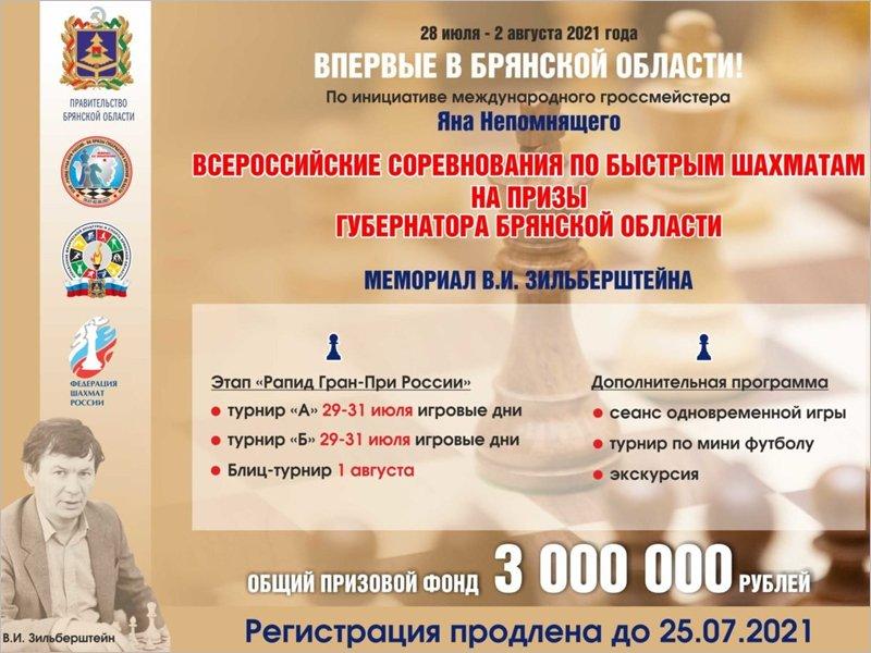 На брянский «РАПИД Гран-При России 2021» заявились 350 шахматистов