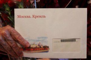 Персональное поздравление президента России с начала года получили 1,8 тыс. брянских  долгожителей