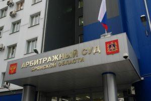 Брянский арбитражный суд зафиксировал ураганный рост дел, связанных с банкротствами