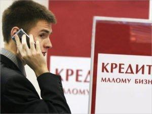 Брянский малый и средний бизнес за пять месяцев взял в долг 16 млрд. рублей