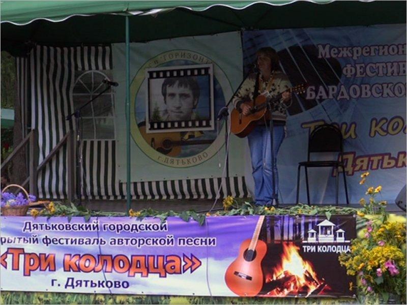 В Дятьковском районе отменён бардовский фестиваль «Три колодца»