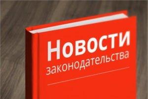 Новое в законодательстве: как изменилась жизнь россиян с 1 июля