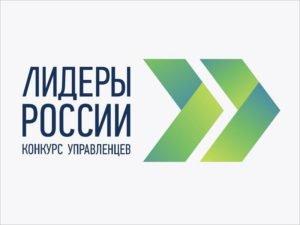 В очный этап «Лидеров России-2021» пробились только 13 брянских претендентов