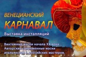 В Брянске на бульваре Гагарина открылся «Венецианский карнавал»