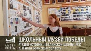 Онлайн-ТВ Музея Победы расскажет о брянском школьном музее