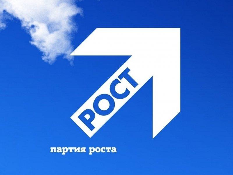 «Партия Роста» определилась со своими брянскими кандидатами в Госдуму