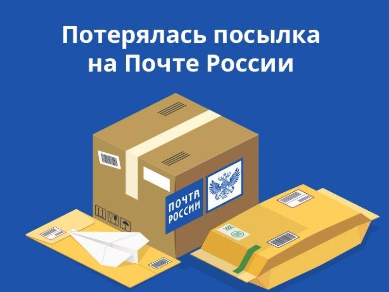 Как найти потерянную почтой посылку – рекомендации экспертов