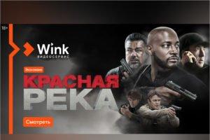 Новинки августа в Wink: «Никто» в переводе Гоблина и «Бендер: Золото империи»