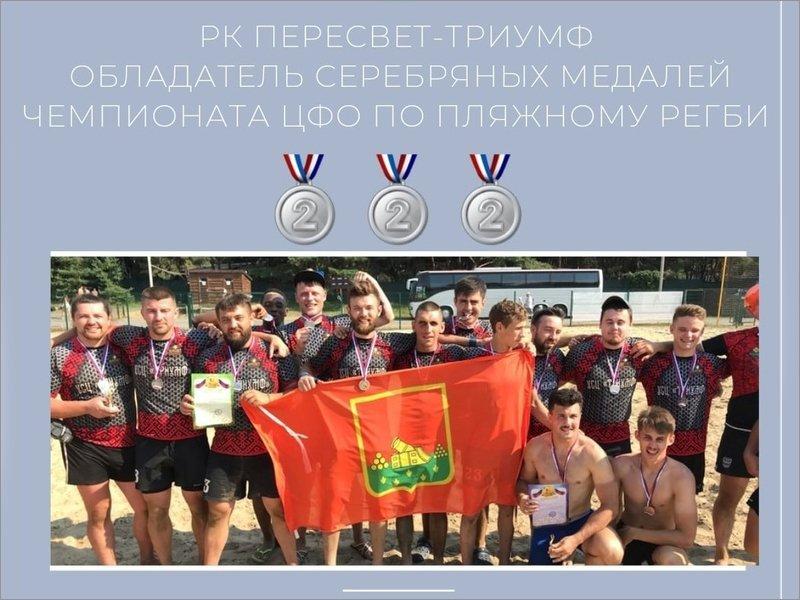 Брянская команда завоевала путёвку на чемпионат России по пляжному регби