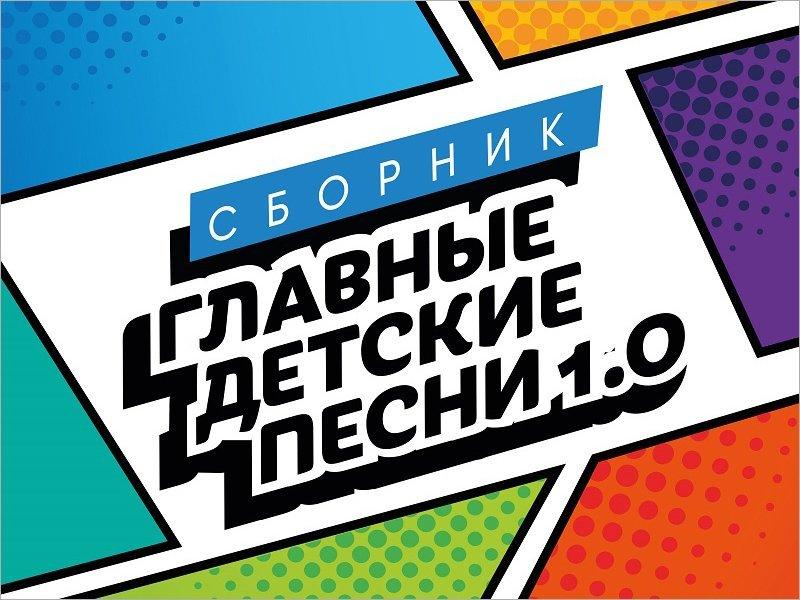 Юный брянский певец попал в «Главные детские песни 1.0»