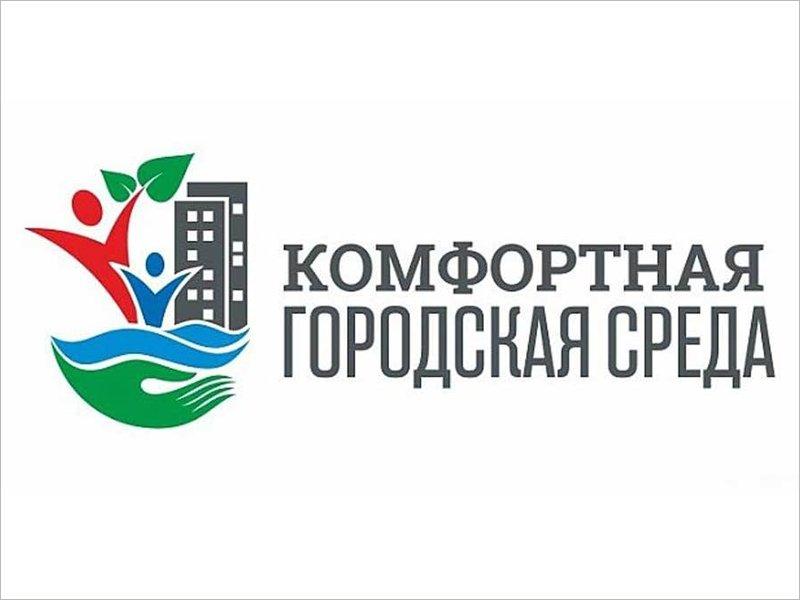 Проект «Комфортная городская среда» в Брянской области уже реализован на 45 процентов