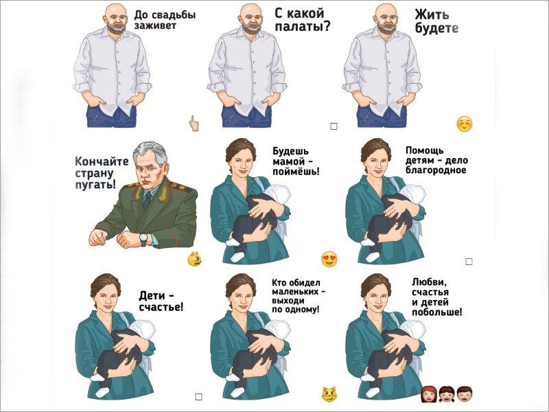 «ЕР» сделала стикерпак с Лавровым, Шойгу, Проценко и Анной Кузнецовой