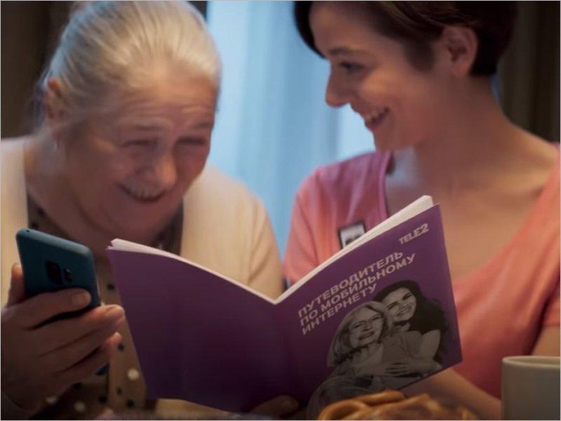Tele2 приглашает волонтёров в кампанию «Чужих бабушек не бывает»