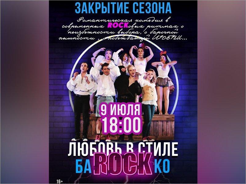 Брянский театр драмы объявил о досрочном закрытии 95-го театрального сезона