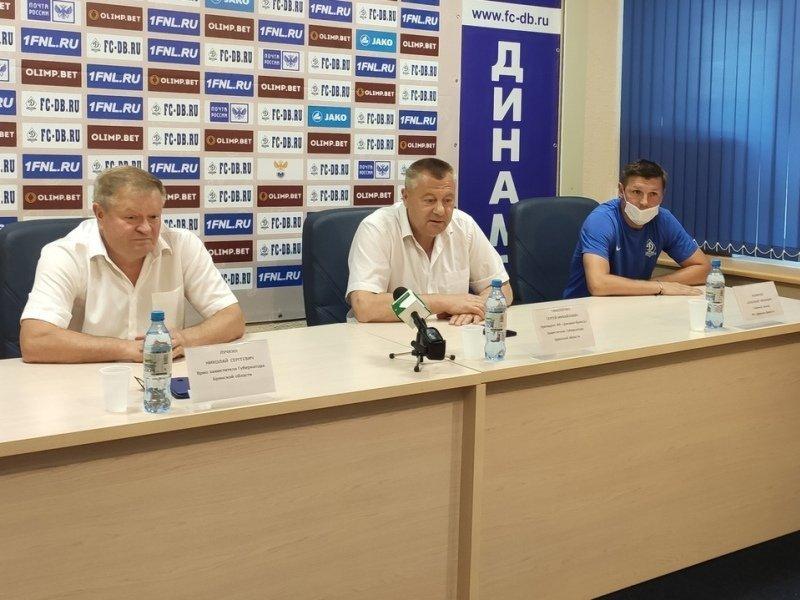 Брянскому «Динамо» поставлена задача возвращения в первый дивизион российского футбола