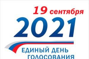 Брянские власти разрешили предвыборную агитацию на фоне ковид-ограничений