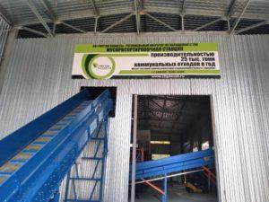В Жуковке произведён «холодный пуск» мусоросортировочной станции