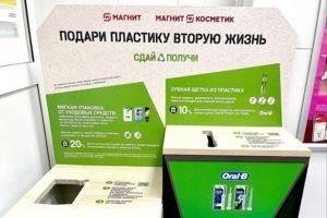 P&G и «Магнит» до конца августа по всей России установят 100 экокорзин для приема нестандартного пластикового мусора