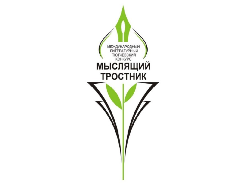 Победители «Мыслящего тростника» получат свои награды 21 августа в Овстуге
