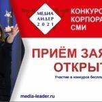 Заявки на конкурс корпоративных СМИ «Медиалидер-2021» принимаются до 1 октября