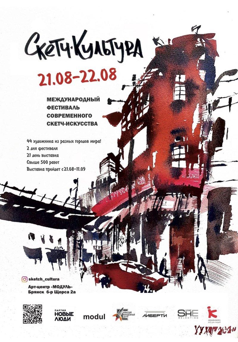 Арт-скетч, флюид-арт, интерьерная скульптура: в Брянске проходит фестиваль «Скетч-культура»