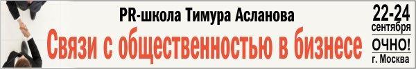 Имидж-Медиа_PR-связи