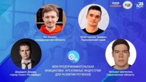 Tele2 поможет социальным предпринимателям – победителям конкурса «Моя страна – моя Россия»