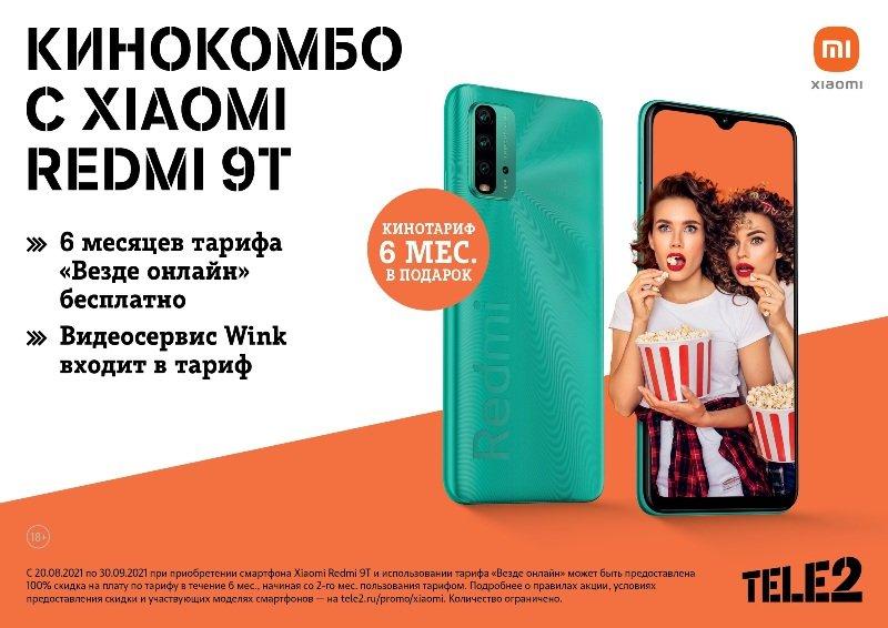 Абоненты Tele2 могут полгода не платить за связь при покупке смартфона Xiaomi