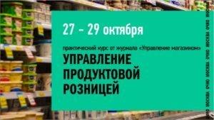 «Управление продуктовой розницей»: курс от журнала «Управление магазином»