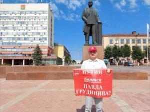 Брянские коммунисты организовали кампанию в поддержку главного спонсора КПРФ