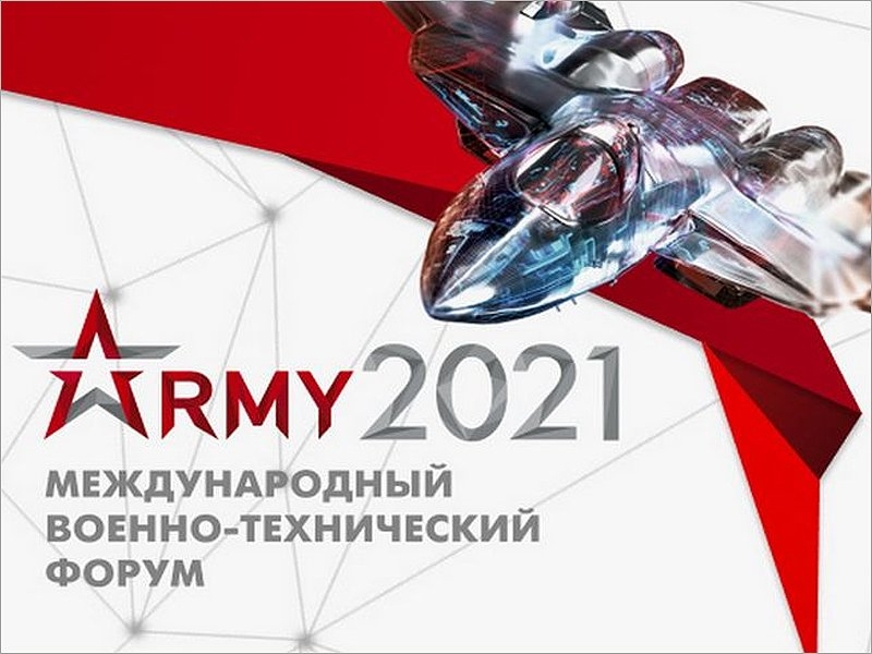 Брянский автозавод примет участие в работе международного форума «Армия–2021»