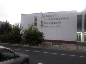 У Брянского государственного технического университета «Г» упало, «и» пропало