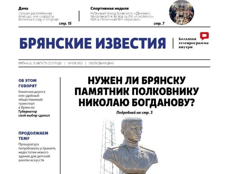 Новости брянских медиа: «Брянские известия» выходят в новом дизайне