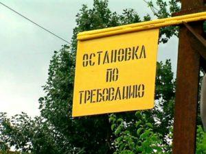 Жителям Брянска предложили назвать остановки. «По требованию» и не только