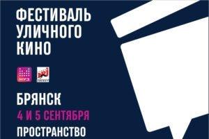 Фестиваль уличного кино приедет в Брянск 4 сентября