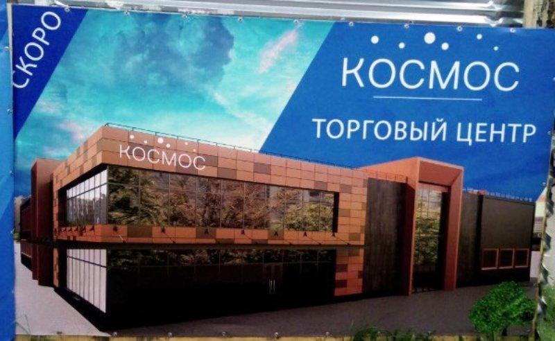 На месте ДК Гагарина в Брянске строится ТЦ «Космос»