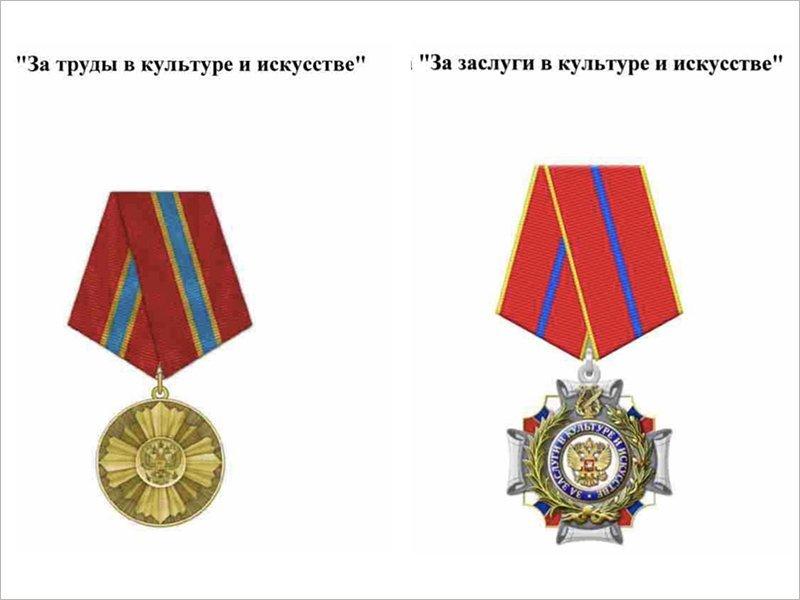 Президент России учредил орден и медаль для деятелей культуры