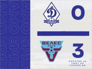 Брянское «Динамо» проиграло «Велесу» и похоронило свои кубковые надежды
