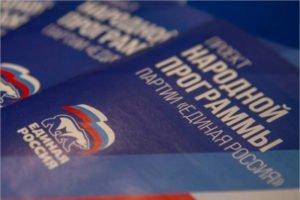 Опубликована  народная программа «Единой России»