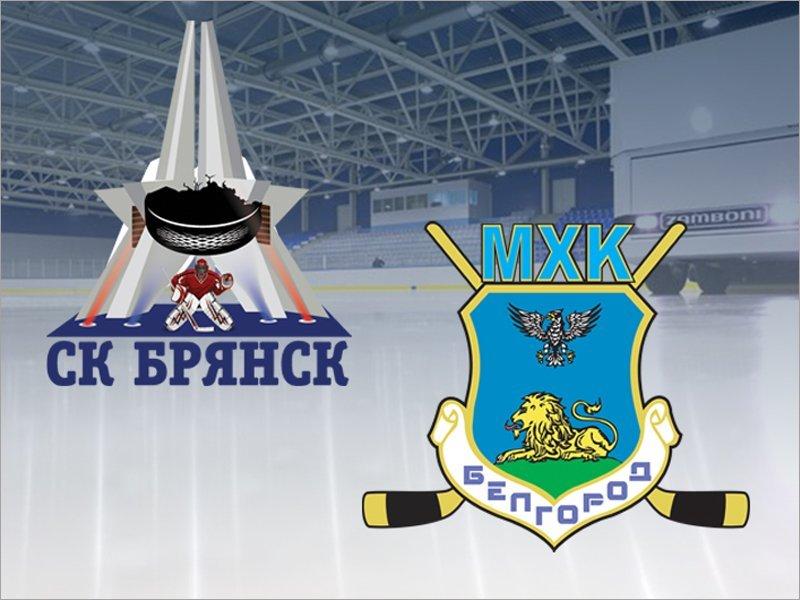 Хоккейный «Брянск» начнёт ледовый сезон контрольными матчами с «Белгородом»