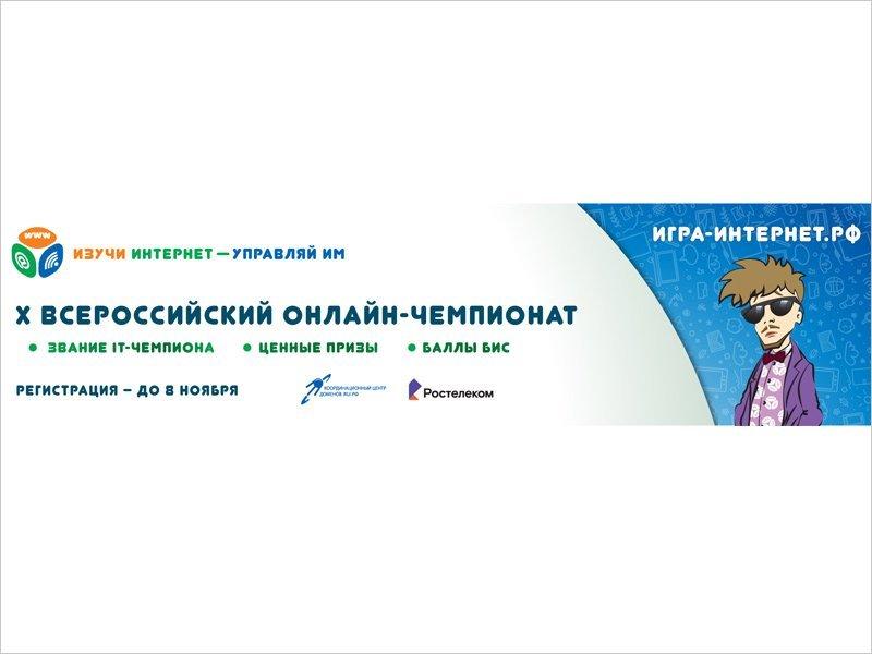 Регистрация участников на X Всероссийский онлайн-чемпионат «Изучи интернет — управляй им!» стартует 17 августа