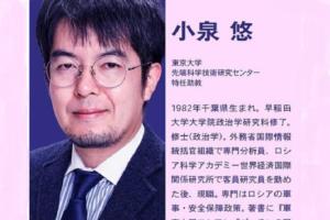 Они о нас: кого нужно знать в лицо с японской стороны – Ю Коидзуми