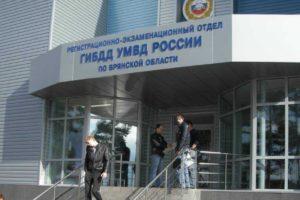 В Брянской области довели до суда еще одного водителя, «кормившего» взяточников из МРЭО